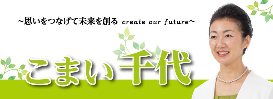 Komai Chiyo Official Site